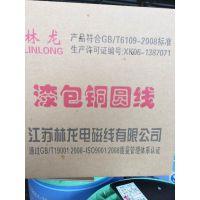 供应各型号漆包线,厂家直销,15852688638,江苏林龙