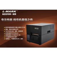 力码打标机LK-2100 多功能线号机 全国连网销售就近发货原装正品