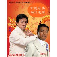 歌曲戏曲卡  中国经典动作电影8G高清视频TF卡