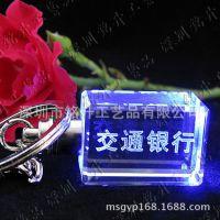 银行周年小礼品,员工留念纪念品,水晶钥匙扣定做,内容可定制