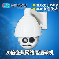 高速球 室外防水 无线WIFI网络监控摄像头 高清红外智能球 1080p