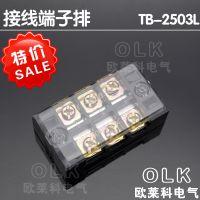 TB-2503L接线端子排 25A 3位连接端子 快速连接器 接线夹