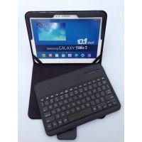 三星平板电脑P520010.1寸塑胶新款皮套蓝牙键盘优势供货