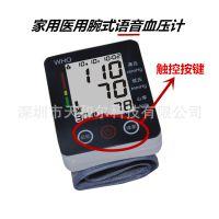 新款家用血压计腕式电子血压计血压仪厂家全自动腕式语音血压计