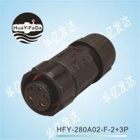 IP68 进口大电流公母插头 防水接头厂家华亿发2 3P 280A
