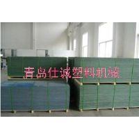青岛仕诚供应塑料建筑板材设备