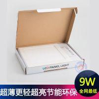 超薄圆形面板灯LED灯具超薄LED面板灯9W暗装节能led面板灯AS09