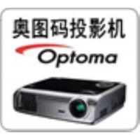 上海奥图码投影机维修中心,奥图码投影机特约维修站,奥图码特约售后服务电话