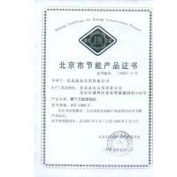 北京市节能产品证书