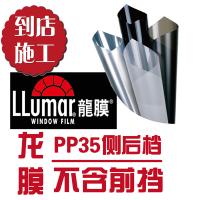 供应龙膜LLumar PP35侧后挡(不含前档)