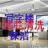 松江工程开荒保洁 商场保洁 办公楼保洁 保洁清洗