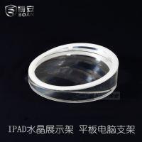 博安底座ipad456亚克力透明圆盘平板展示架苹果10cm