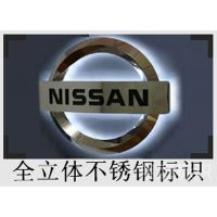吴江标牌厂家供应汽车立体标识牌 不锈钢汽车标牌制作