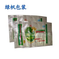 长期销售 彩印透明塑料编织袋 PP涂膜塑料编织袋包装袋