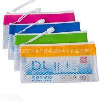 得力 5833 PVC网格拉链袋 票据 透明文件袋 资料袋 拉边袋 笔袋