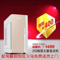 供应销量王用料足量组装500GB电脑独立显卡可OEM台式电脑主机