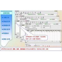 秘奥电器erp软件包装行业erp软件