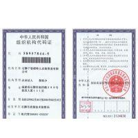 企业法人代码证