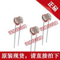 5539光敏电阻 光电开关元件 光电检测元件5MM 配单 10个起拍