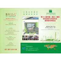 2015重庆国际建筑与景观设计展 联系电话18290273473