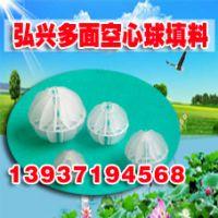 供应多面空心球 空心球填料 水工业过滤聚丙烯多面空心球填料