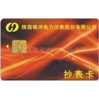 供应抄表卡、4442IC卡、4428IC卡