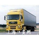 上海到贵阳物流,上海到贵阳物流公司,上海到贵阳货运,上海到贵阳货运公司