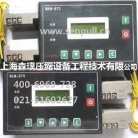 MAM-870 控制器 MAM870 显示器 MAM-870螺杆空压机控制器