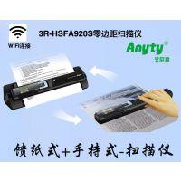 3R-HSFA920S便携式多功能高速零边距WIFI扫描仪