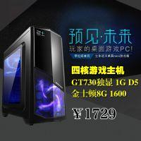 四核游戏主机 梅捷SY-1900整机 GT730独立显卡 DDR5显存 全新正品
