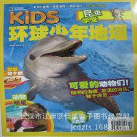 订阅《环球少年地理》2013年10月KIDS美国国家地理版权合作杂志