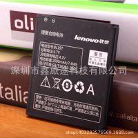 厂家批发 A品 高容量 双保护BL197 联想A820 手机电池