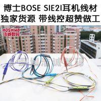 博士BOSE SIE2I耳机线材 原装材质双色维修DIY带麦线控MIE2I IE2