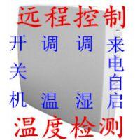 供应深圳ONE-308智能双路控制空调遥控器