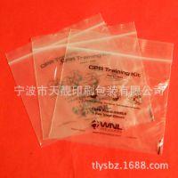 供应厂家直销自封袋 透明 印字包装袋 食品袋 饰品袋 塑料包装袋