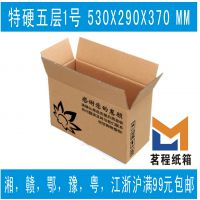A1号 生产供应 淘宝发货纸箱 五层瓦楞  定做纸盒湖南满99元包邮