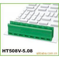 插拔式接线端子HT508V-5.08