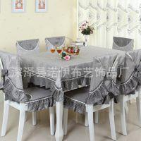 厂家供应 星光灿烂 餐桌布餐椅垫椅套餐桌套装 13件套 淘宝爆款