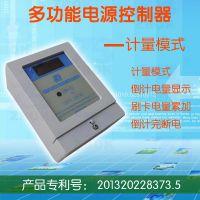 供应多功能IC卡电源控制器 量大优惠