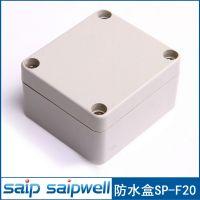 供应63*58*33塑料防水接线盒 仪表盒外壳saipwell端子接线穿线盒