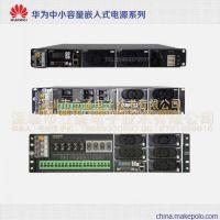 华为嵌入式通信电源系统ETP4890-A2满配配置
