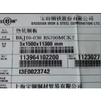 供应工程机械钢板BS700MCK2