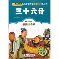 班主任推荐 小学生语文新课标必读丛书:三十六计(彩图注音版)