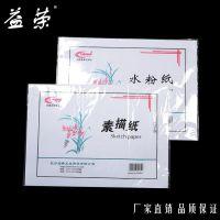 益荣水粉纸 素描纸 美术绘画用品 4K10张超大白纸 厂家直销质量好