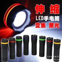 热卖塑料伸缩强光自行车手电筒家用定焦远光散光小手电筒批发。