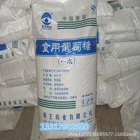 江西、山东、江苏现货供应 葡萄糖工业级 污水专用葡萄糖