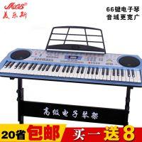 美乐斯MLS780 61键升级 66键多功能电子琴教学成人儿童初学电子琴