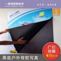 黑底写真背胶 户外喷绘 车身广告制作 防水防晒 撕了后不留胶