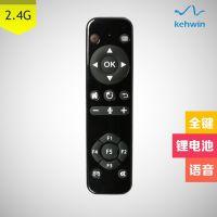 语音遥控器 超薄无线迷你空中鼠标万能遥控器手柄 智能电视机顶盒遥控设备