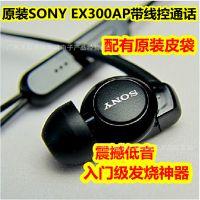 厂家批发 新款MH-EX300AP原装带麦带线控入耳式手机重低音耳机